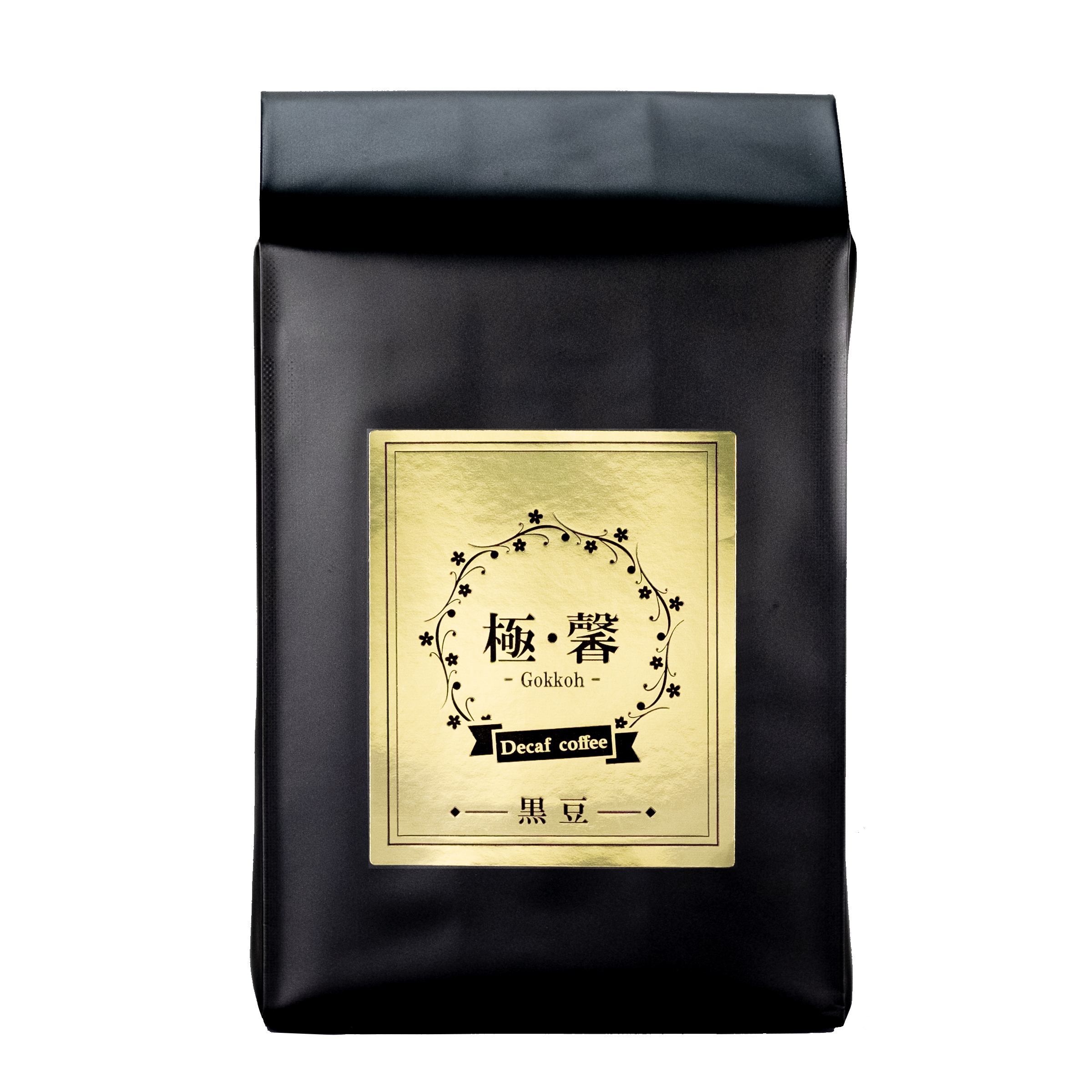 デカフェ コーヒー 黒豆(200g レギュラー)