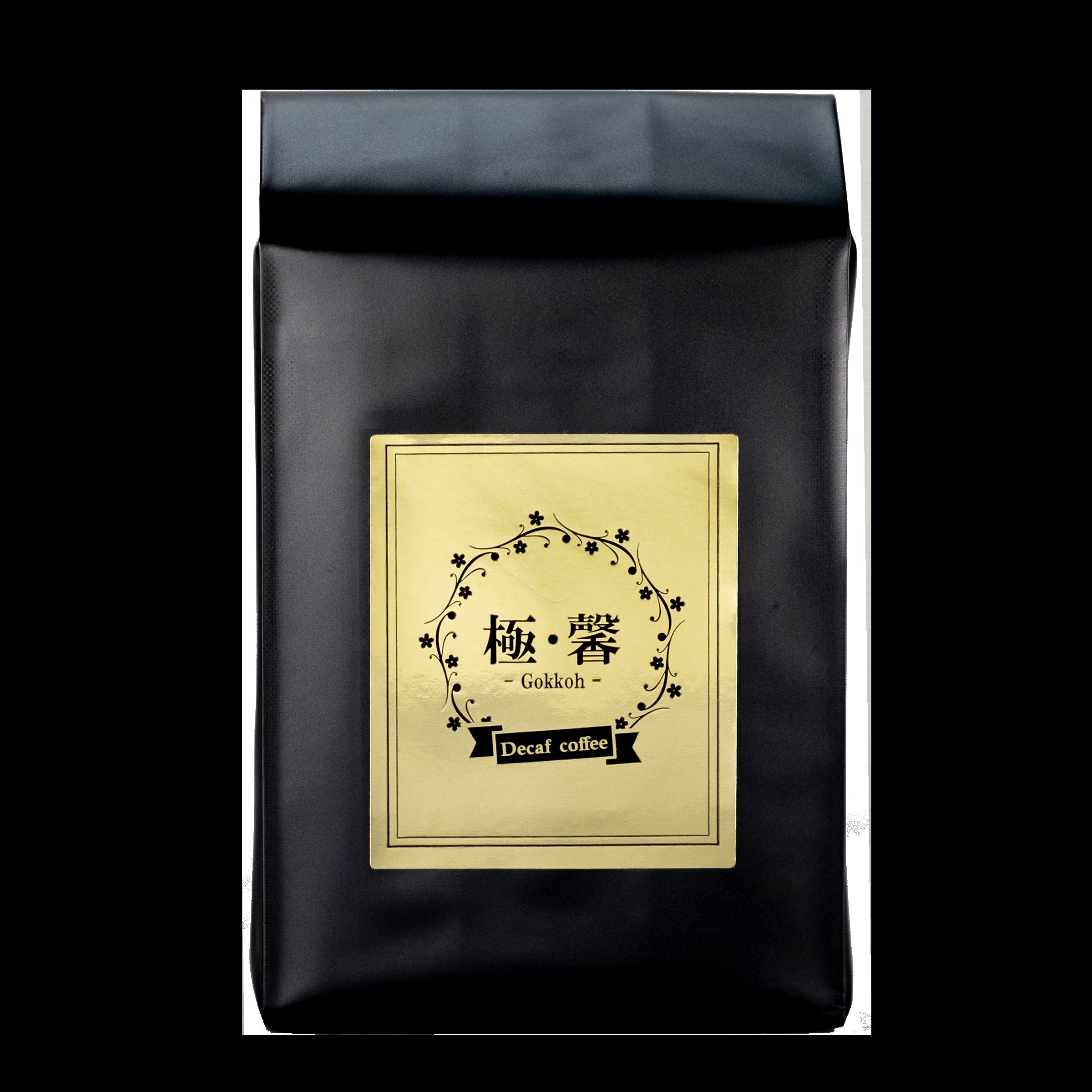 デカフェ コーヒー ノーマル(200g レギュラー)